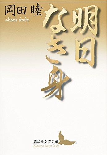 明日なき身 (講談社文芸文庫)