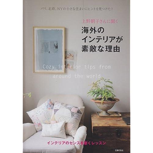 上野朝子さんに聞く 海外のインテリアが素敵な理由—パリ、北欧、NYの小さな住まいにヒントを見つけた! 上野 朝子