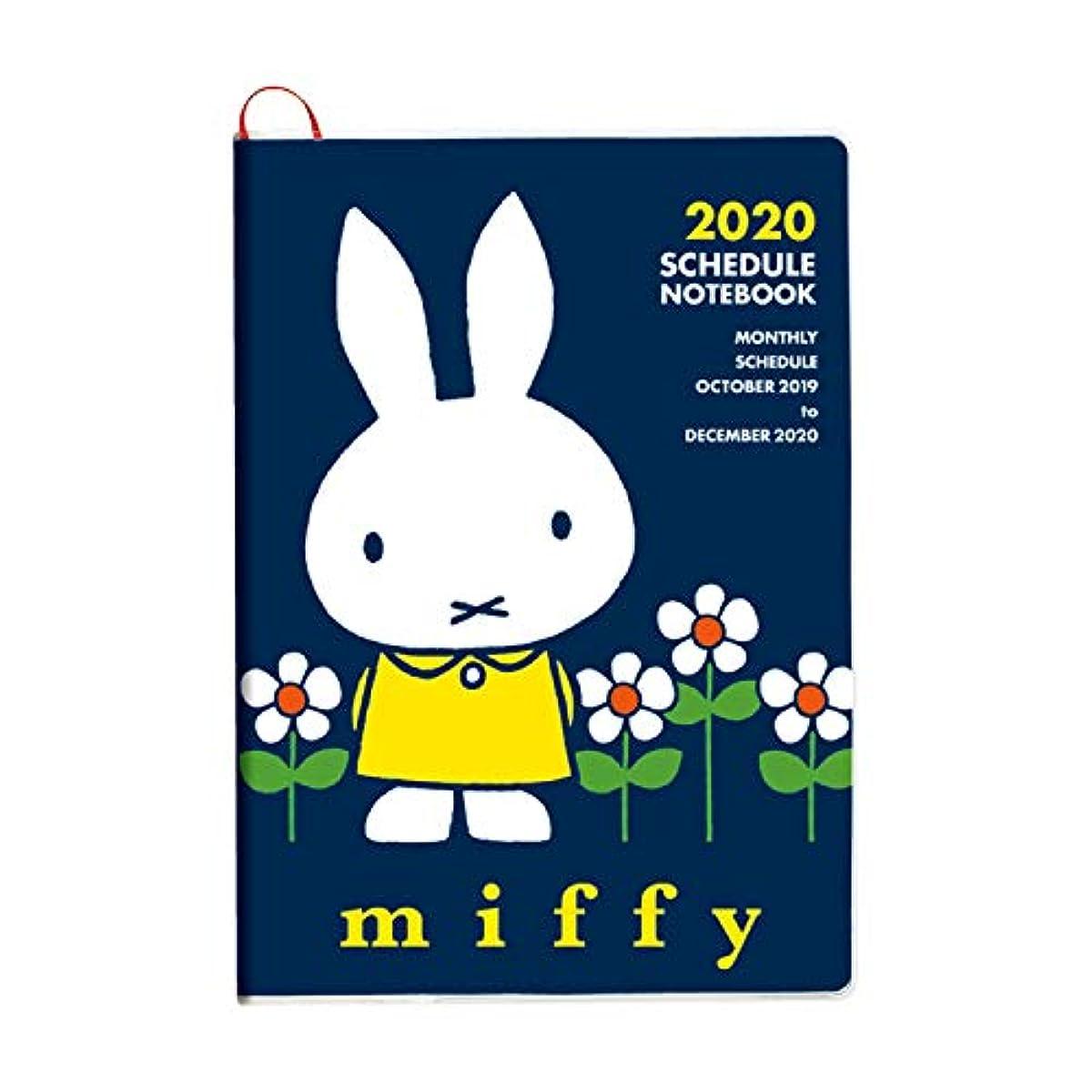 [해외] 2020년 다이어리 스퀘어 미피 수첩