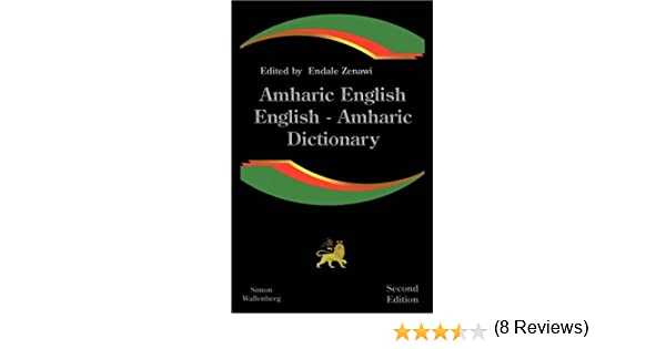 amharic to english dictionary free