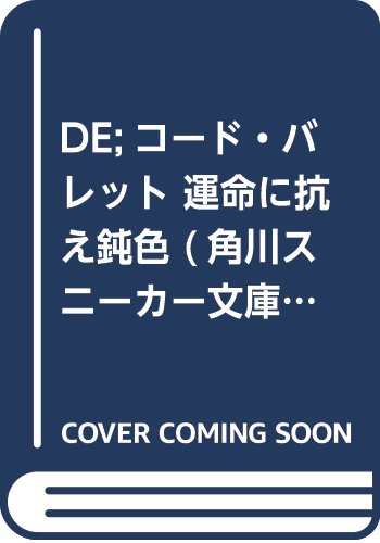 DE;コード・バレット 運命に抗え鈍色 (角川スニーカー文庫)