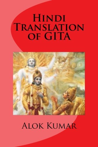 Hindi Translation of GITA (Hindi Edition) ebook