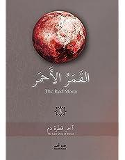 القمر الأحمر 3