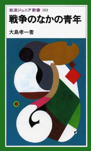 戦争のなかの青年 (岩波ジュニア新書 (103))