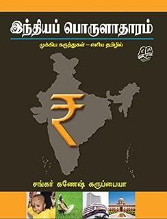 Manorama Year Book 2018 (Tamil): Amazon in: Malayala Manorama: Books
