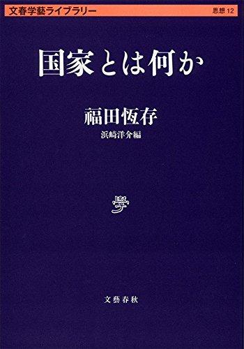 国家とは何か (文春学藝ライブラリー)