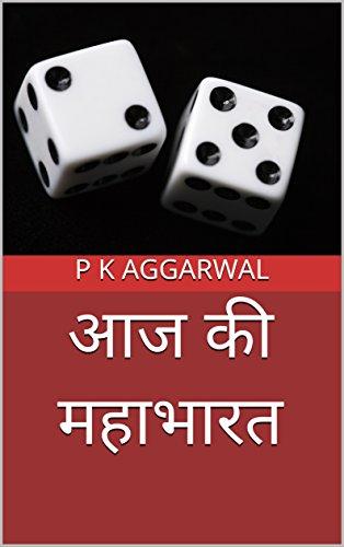 आज की महाभारत: हिंदी - नाटिका (Hindi Edition)