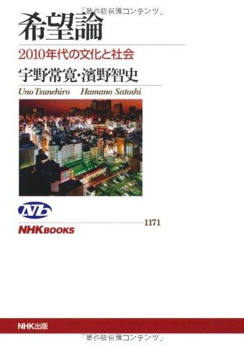 希望論 2010年代の文化と社会 (NHKブックス)