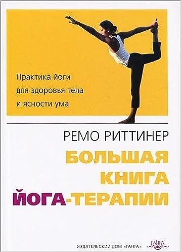 Bolshaya kniga yoga-terapii. Praktika yogi dlya zdorovya ...