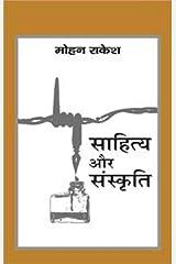 Sahitya Aur Sanskriti Hardcover