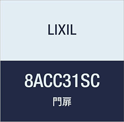 LIXIL(リクシル) TOEX エルネクス門扉M-YM型 SC 受扉本体 W11H20 8ACC31SC B073RCG3ML