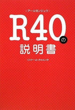Read Online R 40 no setsumeisho pdf