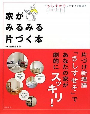 「さしすせそ」ですべて解決!家がみるみる片づく本