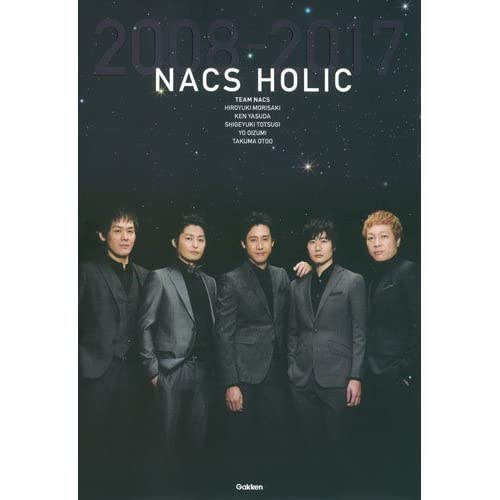 NACS HOLIC 2008-2017 表紙画像