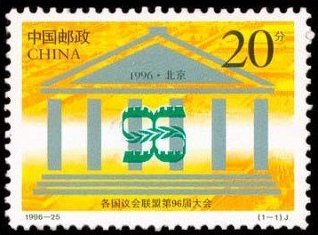 China Stamps - 1996-25 , Scott 2723 The 96th Conference of Inter-Parliamentary Union - MNH, F-VF