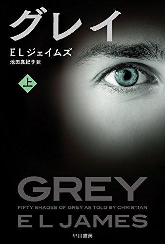 グレイ (上) (ハヤカワ文庫NV)