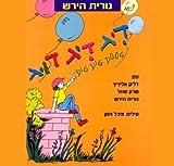 Dig Dig Doog - Children Songs Cd in Hebrew
