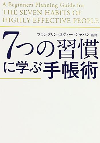 7つの習慣に学ぶ手帳術