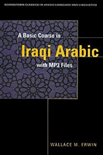 Modern Iraqi Arabic with MP3 Files: A Textbook (Arabic Edition