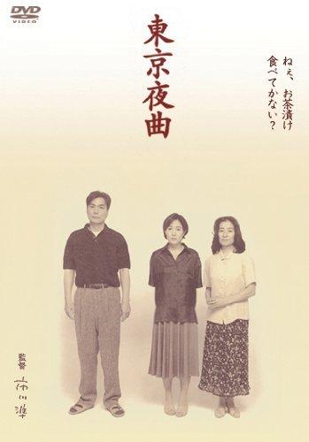 Japanese Movie - Tokyo Yakyoku [Japan DVD] DB-5365