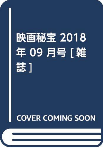 映画秘宝 2018年 09 月号 [雑誌]