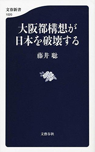 大阪都構想が日本を破壊する  (文春新書 1020)