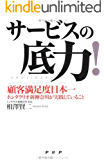 サービスの底力! 「顧客満足度日本一」ホンダクリオ新神奈川が実践していること