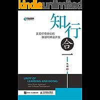 知行合一: 实现价值驱动的敏捷和精益开发(异步图书)