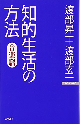 Chiteki seikatsu no hōhō ongakuhen
