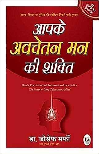 Buy Apke Avchetan Man Ki Shakti The Power Of Your Subconscious Mind