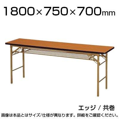 ニシキ工業 折りたたみテーブル 幅1800×奥行750mm 共巻 ゴールド脚 KT-1875T ライトバーチ B0739PVCV5 ライトバーチ ライトバーチ