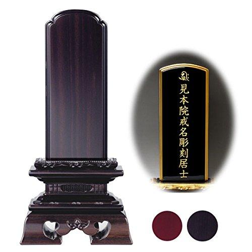 京仏壇はやし 唐木位牌 勝美 ( 紫檀 ) 5.5寸 【 文字彫り代込み ( 1霊分 ) 】 \u203b文字彫りの上、7~10日でお届けします B00R0PL58E 5.5寸|紫檀 紫檀 5.5寸