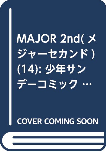 MAJOR 2nd(メジャーセカンド) 14 (少年サンデーコミックス (14))