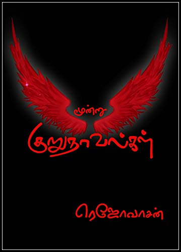 மூன்று: Moondru (Tamil Edition)