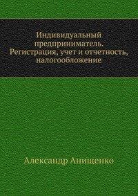 Perfect Paperback Businessman registration uychet Individualnyy predprinimatel registratsiya uychet [Russian] Book