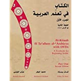 Al-Kitaab fii Ta'allum al-'Arabiyya with DVDs: A Textbook for Beginning Arabic, Part One Second Edition (Arabic Edition)