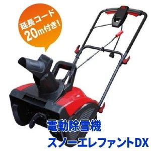 家庭用小型電動除雪機 スノーエレファントDX/D-1100