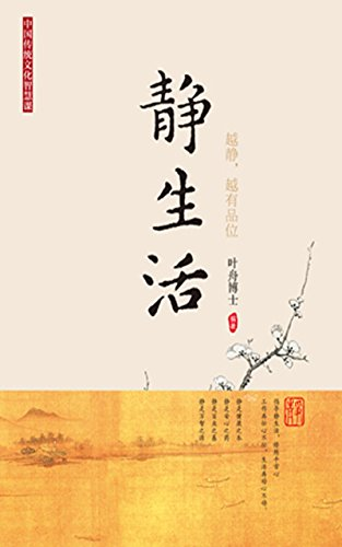 Life of Quiet (Chinese Edition)
