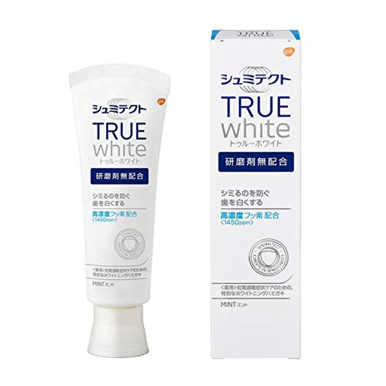 穏やかな微視的求める[医薬部外品]薬用シュミテクト トゥルーホワイト 研磨剤無配合 知覚過敏予防  歯磨き粉 単品 80g