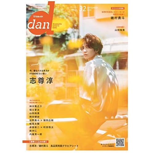 TVガイド dan Vol.32 表紙画像