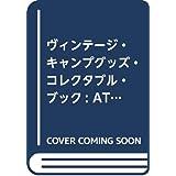 ヴィンテージ・キャンプグッズ・コレクタブル・ブック: ATMムック