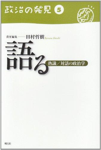 政治の発見 第5巻 語る (政治の発見 第 5巻)