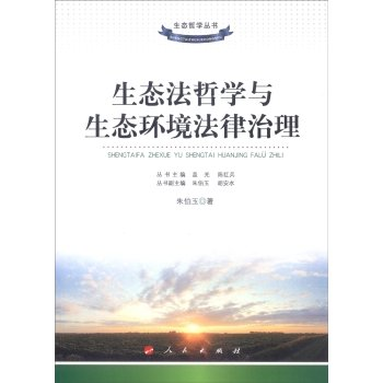 Read Online Ecological Philosophy of Law and Environment Management(Chinese Edition) pdf epub