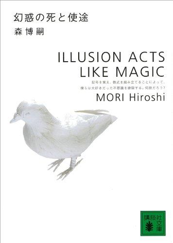 幻惑の死と使途 ILLUSION ACTS LIKE MAGIC S&M