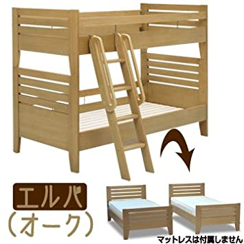 Amazon|2段ベッド【エルバ】オーク材|2段ベッド・3段ベッド