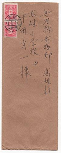 Japan 1913 Era Postal Cover With 2 Scott #119 Japan Postage Stamps -