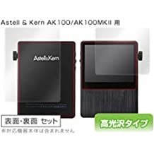 MIYAVIX OverLay Screen Protector Brilliant for Astell & Kern AK100/AK100MK2 (Front and Backside sets) Anti-Fingerprints OBAK100/S
