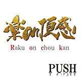 Push - Raku On Itadaki-Kan [Japan CD] IZPC-3