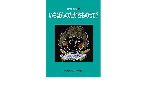 ichbannotakaramonoltute bokuhakokoro (Japanese Edition)