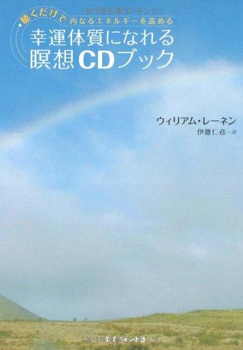 Read Online Kōun taishitsu ni nareru meisō CD bukku : Kiku dakede uchinaru enerugī o takameru ebook